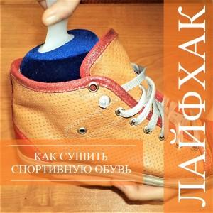0.194 Как нужно сушить спортивную обувь
