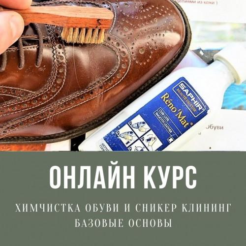Онлайн курс. Химчистка обуви и Сникер клининг. Базовые основы