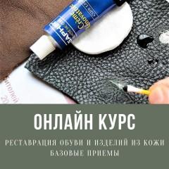 Онлайн Курс. Реставрация обуви и изделий из кожи