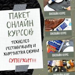 "Пакет онлайн курсов ""Технолог. Химчистка и реставрация обуви"""