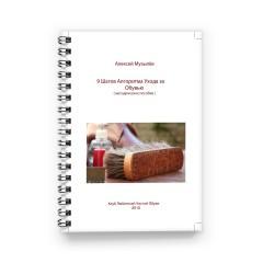 Книга А. Музылёв 9 Шагов Алгоритма Ухода За Обувью. Workbook. PDF