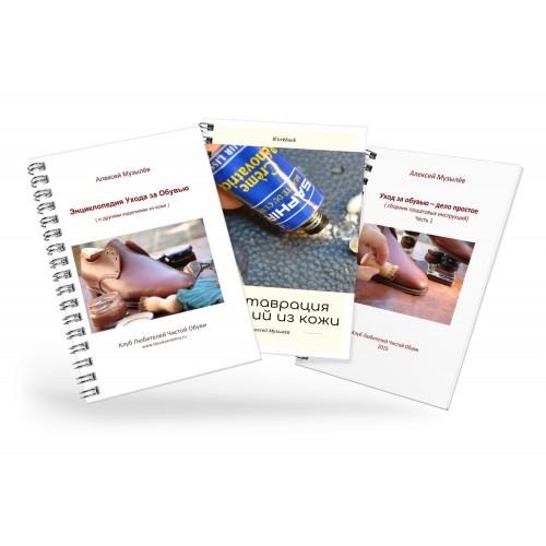 Сборник 5 Книг Алексея Музылёва про уход за обувью (PDF)