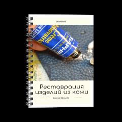 """Книга А.Музылёв """"Реставрация изделий из кожи. Workbook"""" pdf"""
