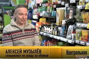 0.020 Алексей Музылев на Первом канале в передаче Контрольная закупка