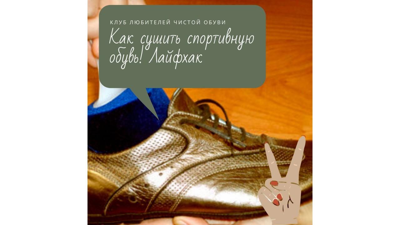 Как нужно сушить спортивную обувь