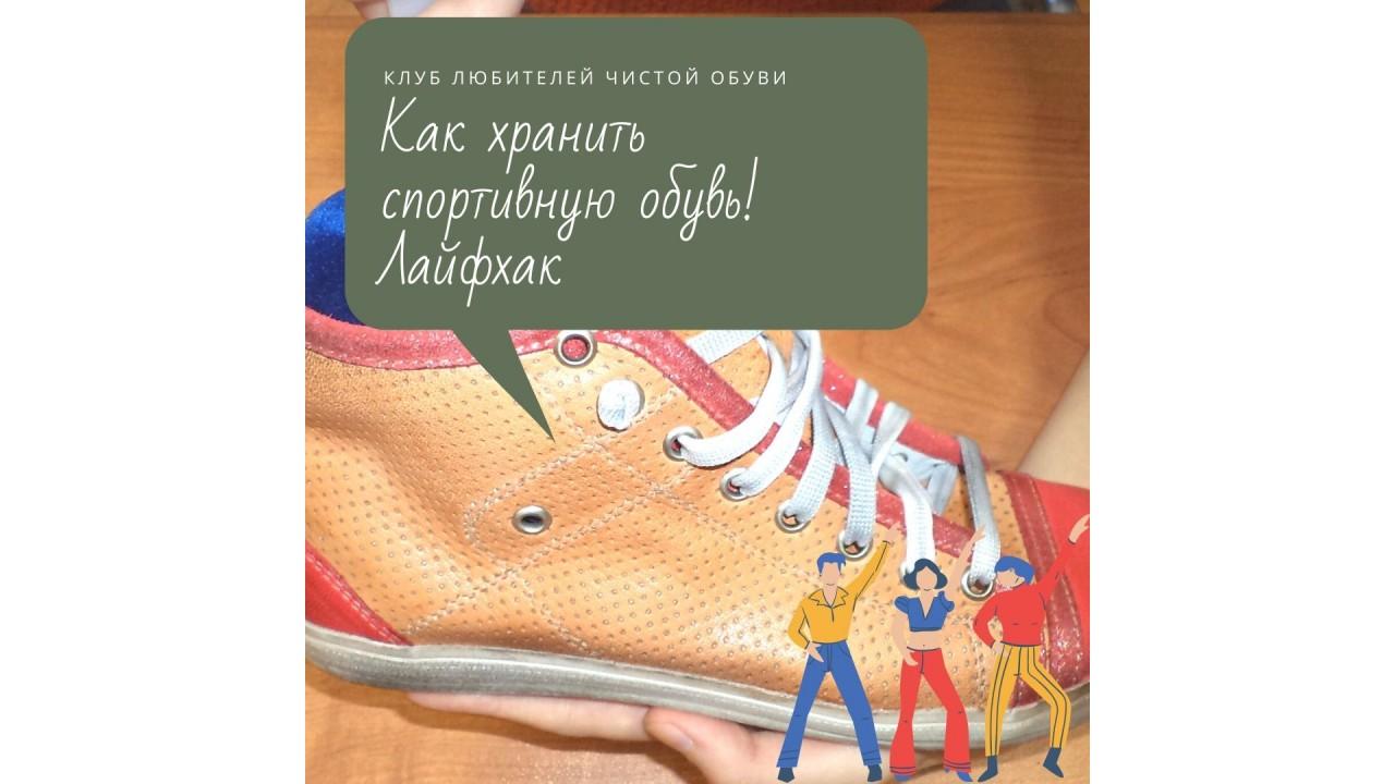 Как хранить спортивную обувь