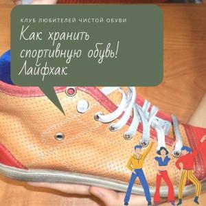 0.193 Как хранить спортивную обувь