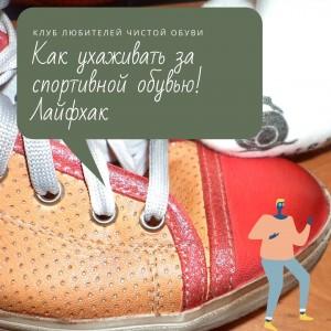 0.192 Как ухаживать за спортивной обувью