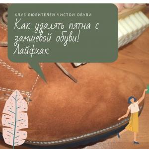0.191 Как удалить пятна с замшевой обуви