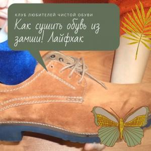 0.190 Как правильно сушить обувь из замши нубука