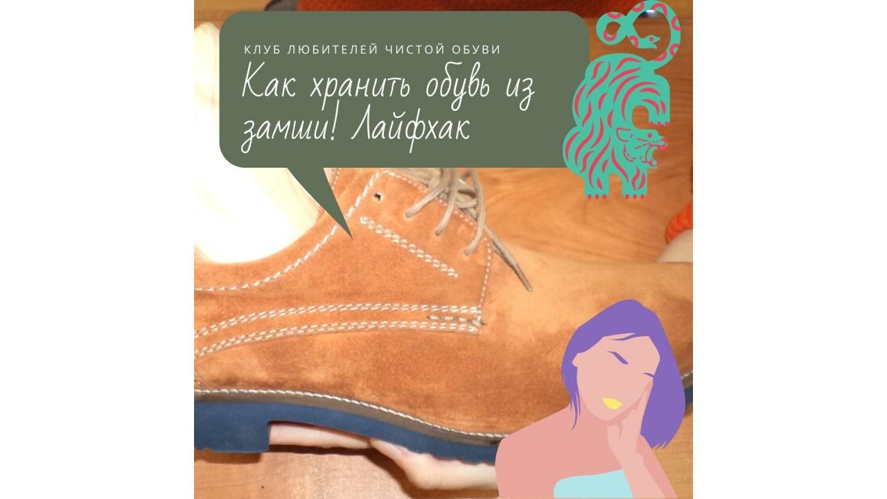Как хранить обувь из замши, нубука