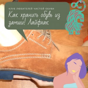 0.189 Как хранить обувь из замши, нубука