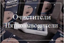 Очистители и пятновыводители для чистки обуви