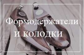 Формодержатели, колодки обувные, распорки