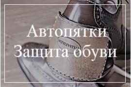 Защита обуви при вождении, автопятки