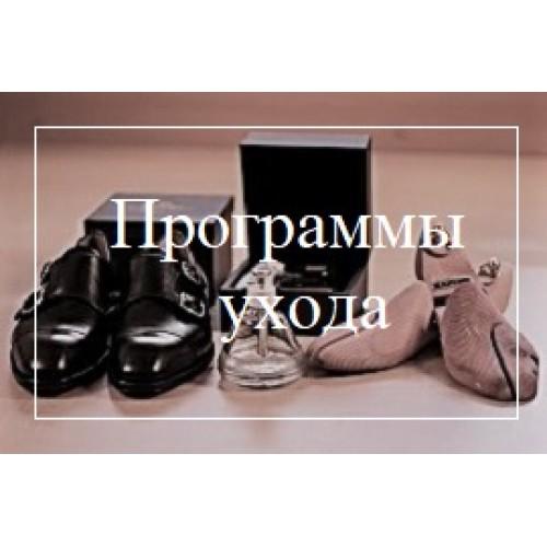 Специальные программы ухода за обувью