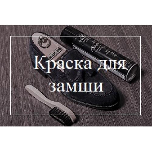Краска для замши, нубука  (обувь, одежда)