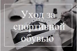 Уход за спортивной обувью