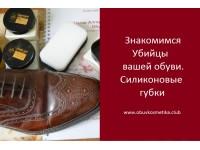 """0.130 Знакомимся """"Убийцы"""" вашей обуви. Силиконовые губки"""