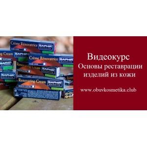 0.126 Видеокурс основы реставрации изделий из кожи