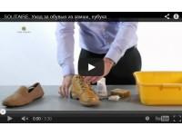 0.055 - 9 апреля 2012 г. - VIP обувная косметика SOLITAIRE. Скоро в продаже в нашем Клубе !!