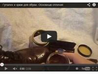 0.100 - 29 сентября 2014 г. - Гуталин и крем для обуви. Основные отличия