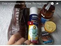 0.104 - 17 ноября 2014 г. - Соль и реагенты на обуви. Последствие. Профилактика. Методы борьбы