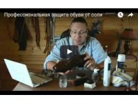 0.111 - 9 января 2016 г. - Профессиональная защита обуви от соли