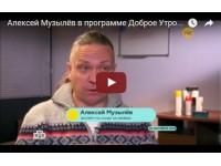 0.120 - 29 октября 2016 г. -  Алексей Музылёв в программе Доброе Утро на НТВ