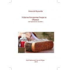 Книга Алексея Музылёва 9 Шагов Алгоритма Ухода За Обувью - методическое пособие электронный вариант( PDF)