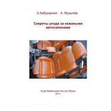 Книга З.Хабурзания А. Музылёв Секреты ухода за кожаными автосалонами электронный вариант( PDF)
