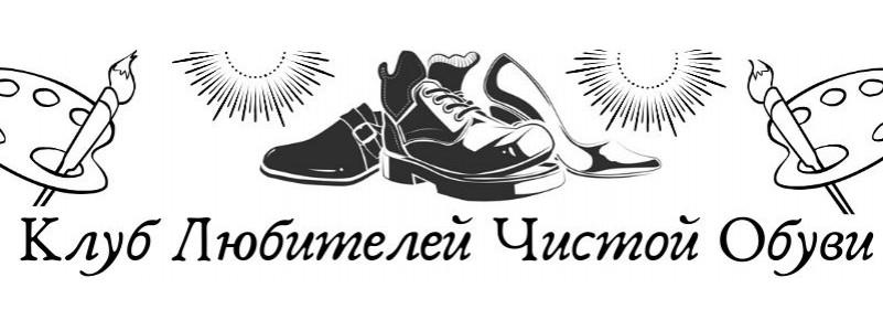 Клуб Любителей Чистой Обуви. Школа Обувного Мастерства