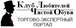 Московский Клуб Любителей Чистой Обуви