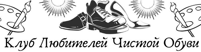 Клуб Любителей Чистой Обуви. Арт проект